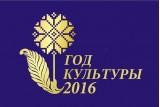 2016 год - Год культуры